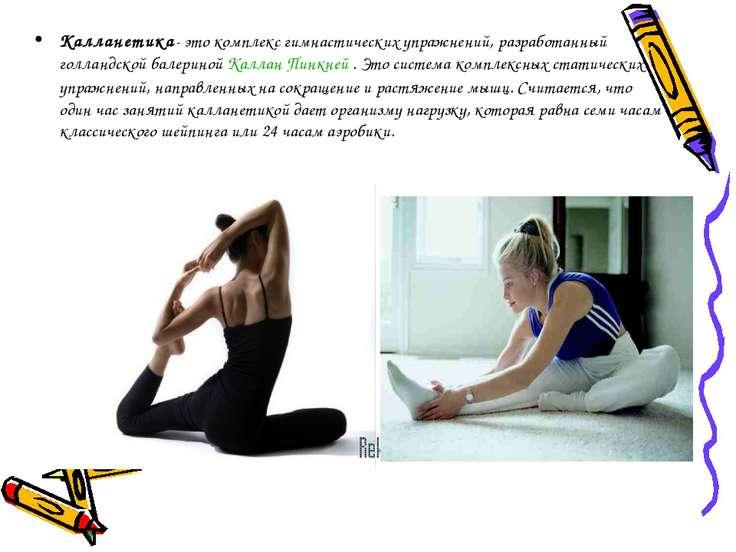 Калланетика- это комплекс гимнастических упражнений, разработанный голландско...