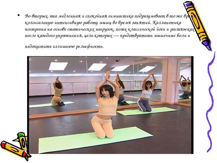 Во-вторых, эта медленная и спокойная гимнастика подразумевает в то же время к...