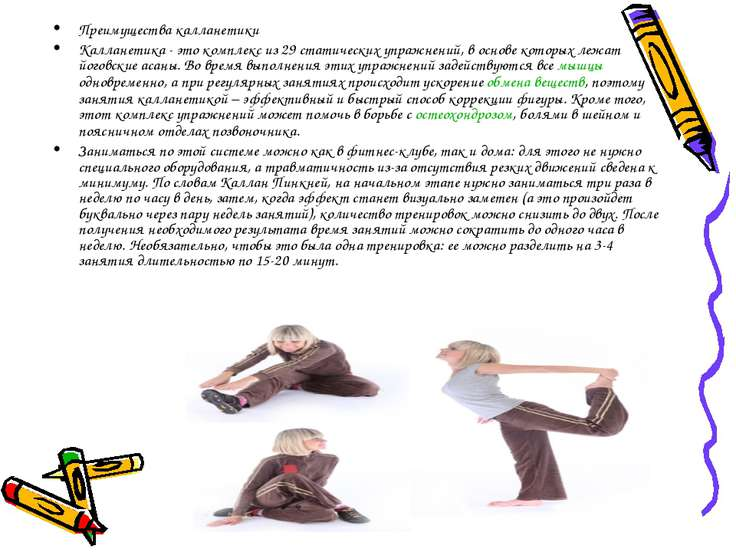 Преимущества калланетики Калланетика - это комплекс из 29 статических упражне...