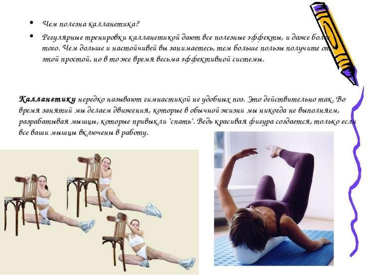 Чем полезна калланетика? Регулярные тренировки калланетикой дают все полезные...