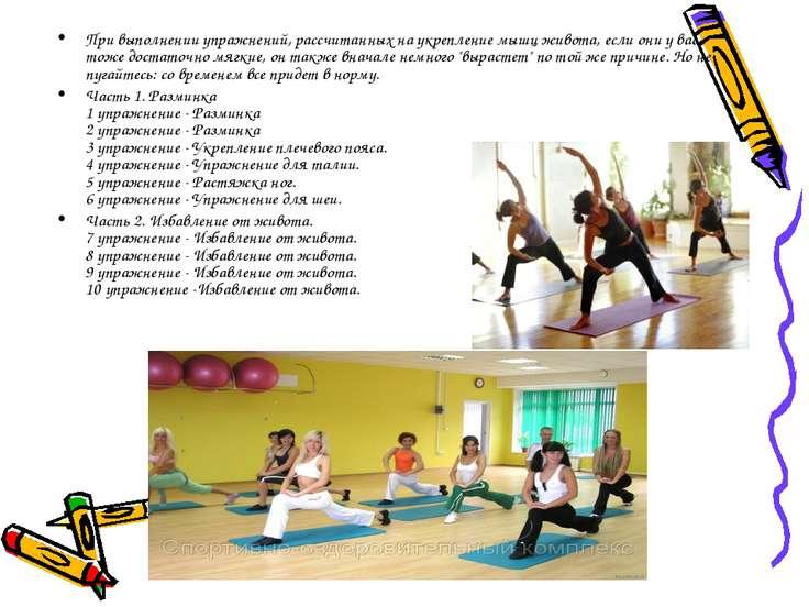 При выполнении упражнений, рассчитанных на укрепление мышц живота, если они у...