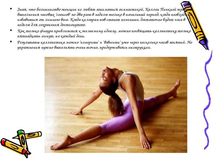 Зная, что большинство женщин не любят заниматься гимнастикой, Каллан Пинкней ...