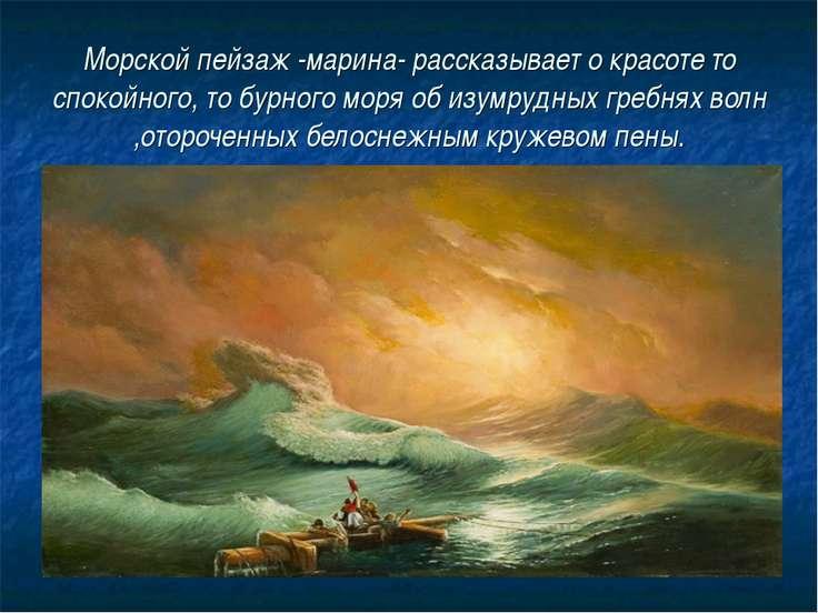 Морской пейзаж -марина- рассказывает о красоте то спокойного, то бурного моря...