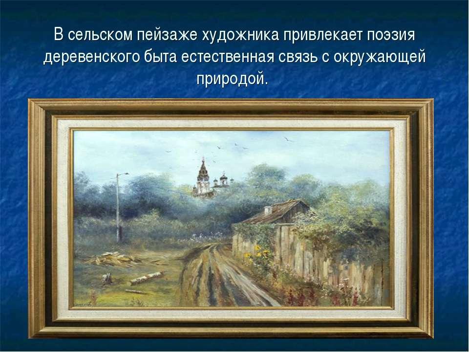 В сельском пейзаже художника привлекает поэзия деревенского быта естественная...
