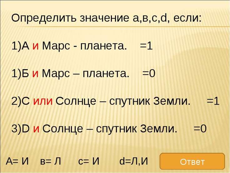 Определить значение а,в,с,d, если: А и Марс - планета. =1 Б и Марс – планета....