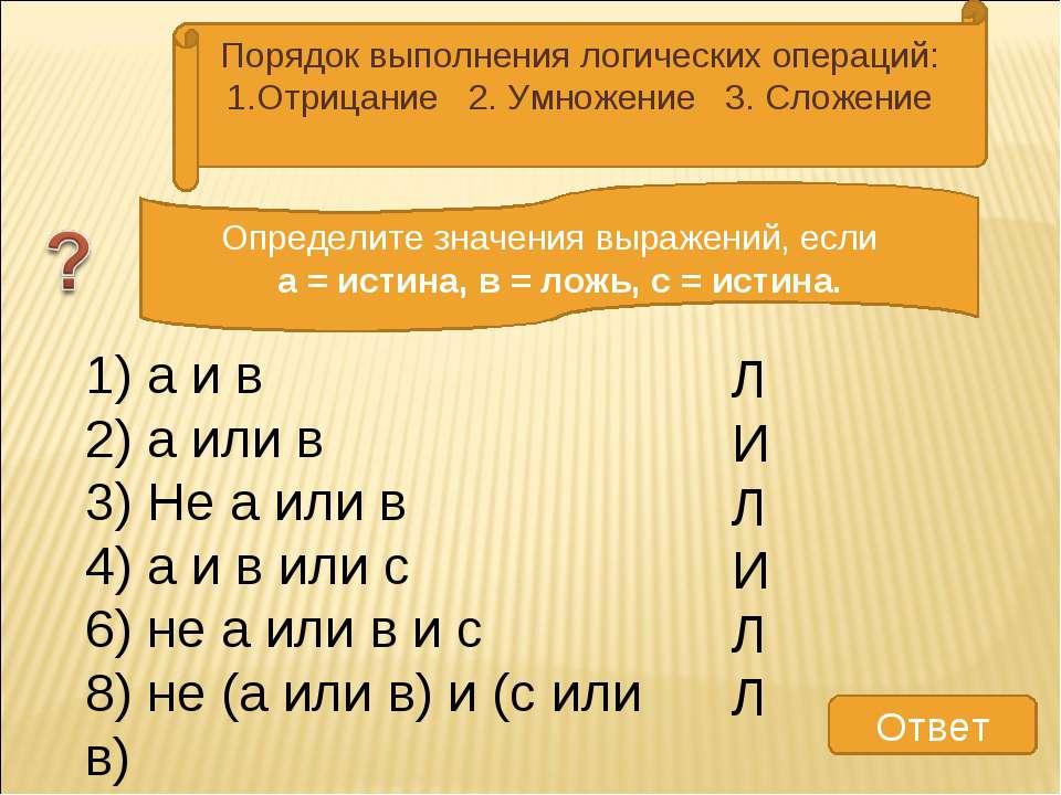 1) а и в 2) а или в 3) Не а или в 4) а и в или с 6) не а или в и с 8) не (а и...
