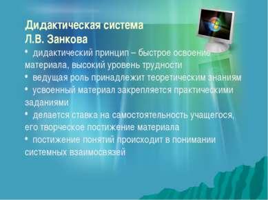 Дидактическая система Л.В. Занкова дидактический принцип – быстрое освоение м...