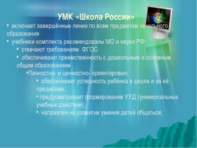 УМК «Школа России» включает завершённые линии по всем предметам начального об...