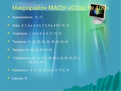 Микрорайон МАОУ «СОШ № 109» Кавалерийская, 15, 17 Мира, 3, 5, 5-а, 6, 6-а, 7,...