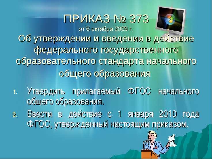 ПРИКАЗ № 373 от 6 октября 2009 г. Об утверждении и введении в действие федера...
