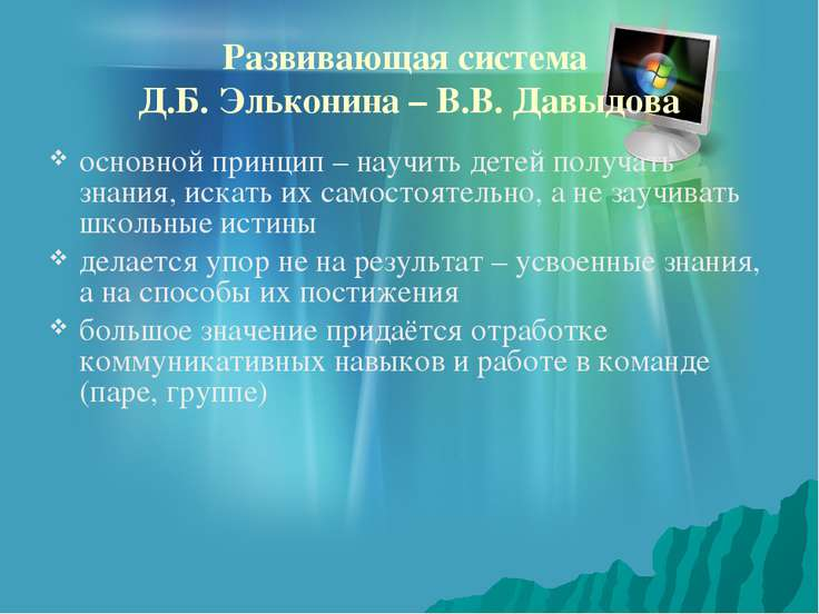 Развивающая система Д.Б. Эльконина – В.В. Давыдова основной принцип – научить...