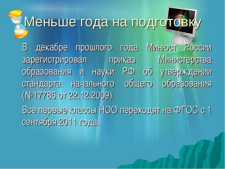 Меньше года на подготовку В декабре прошлого года Минюст России зарегистриров...