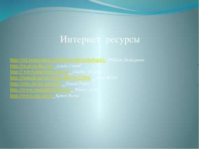 Интернет ресурсы http://ref.repetiruem.ru/referat/viljam-shekspir1 William Sh...