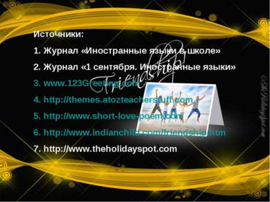 Источники: Журнал «Иностранные языки в школе» Журнал «1 сентября. Иностранные...