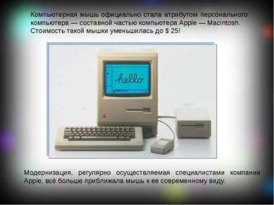 Компьютерная мышь официально стала атрибутом персонального компьютера — соста...
