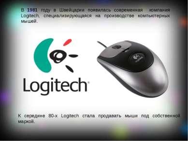 В 1981 году в Швейцарии появилась современная компания Logitech, специализиру...