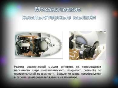 Работа механической мышки основана на перемещении массивного шара (металличес...
