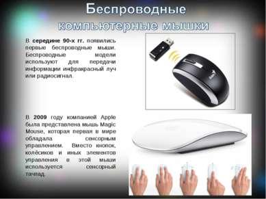 В середине 90-х гг. появились первые беспроводные мыши. Беспроводные модели и...