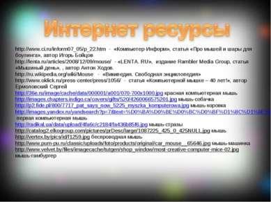 http://www.ci.ru/inform07_05/p_22.htm - «Компьютер-Информ», статья «Про мышей...