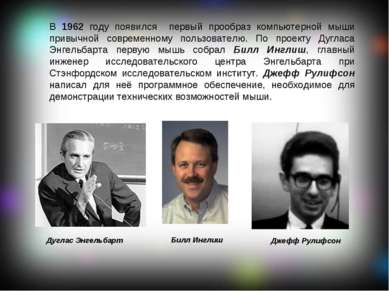 В 1962 году появился первый прообраз компьютерной мыши привычной современному...