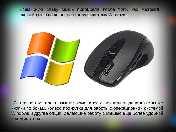 Всемирную славу мышь приобрела после того, как Microsoft включил ее в свою оп...