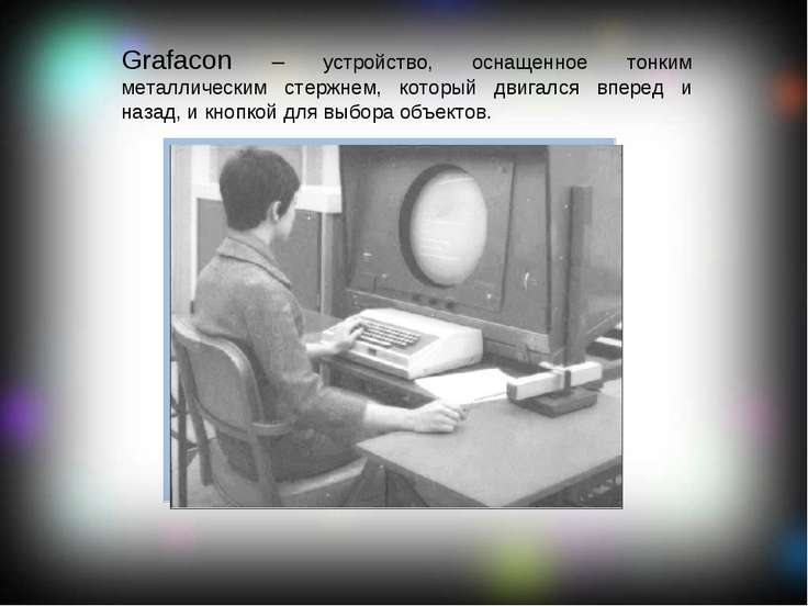 Grafacon – устройство, оснащенное тонким металлическим стержнем, который двиг...