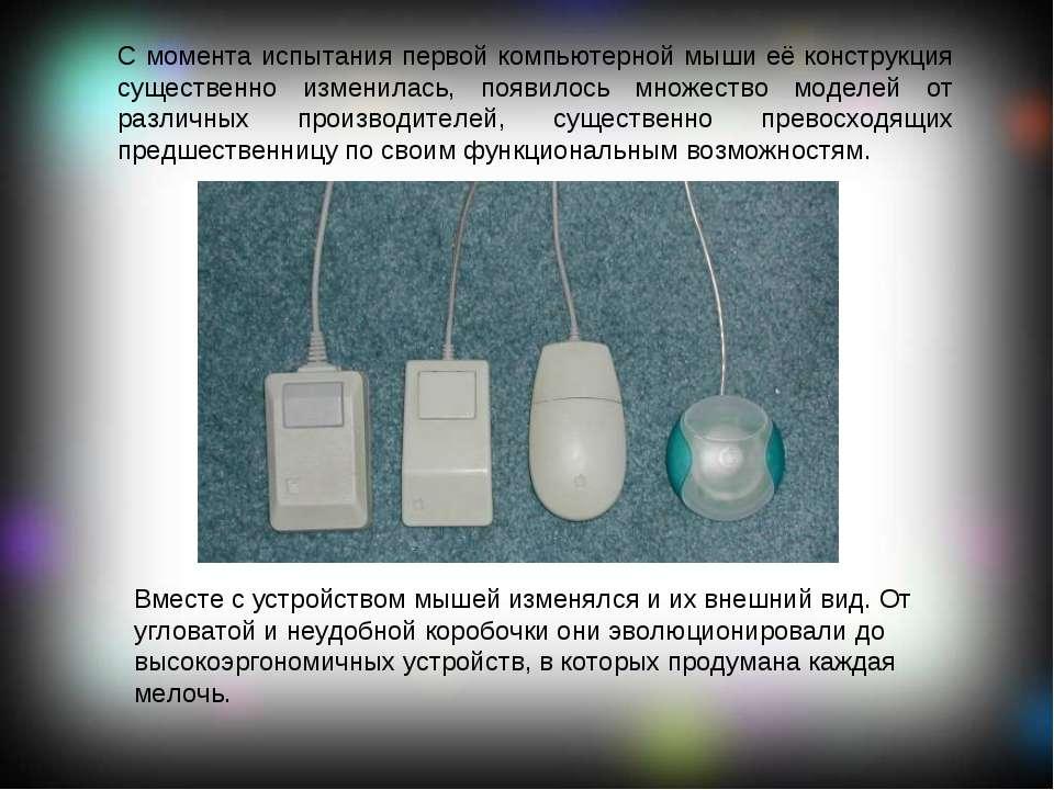 С момента испытания первой компьютерной мыши её конструкция существенно измен...