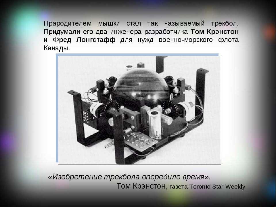 Прародителем мышки стал так называемый трекбол. Придумали его два инженера ра...