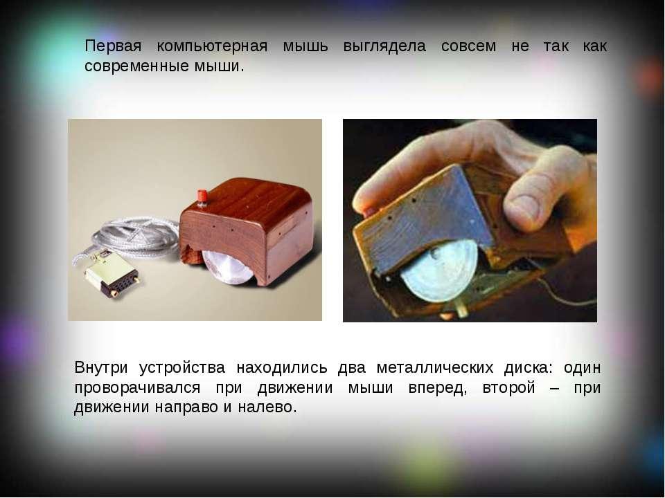 Первая компьютерная мышь выглядела совсем не так как современные мыши. Внутри...
