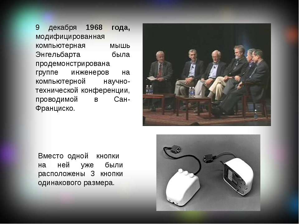 9 декабря 1968 года, модифицированная компьютерная мышь Энгельбарта была прод...