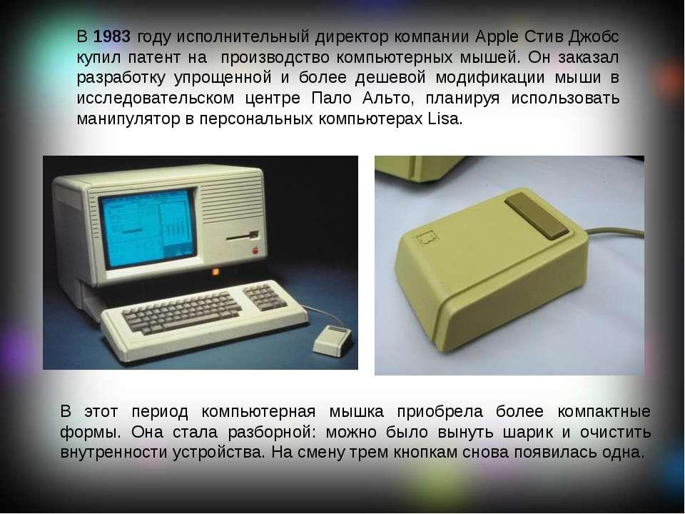 В 1983 году исполнительный директор компании Apple Стив Джобс купил патент на...