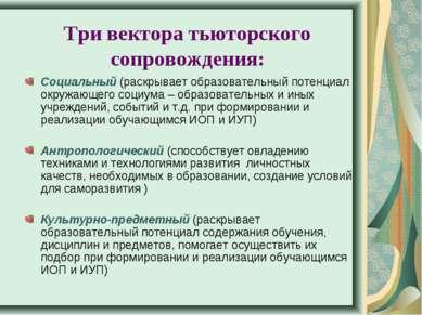 Три вектора тьюторского сопровождения: Социальный (раскрывает образовательный...