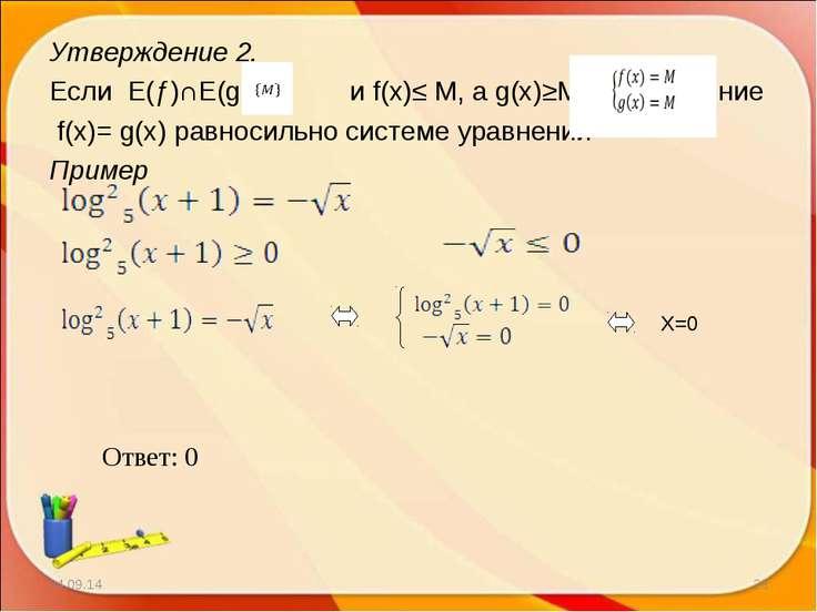 Утверждение 2. Если E(ƒ)∩E(g)= и f(x)≤ M, а g(x)≥M, то уравнение f(x)= g(x) р...