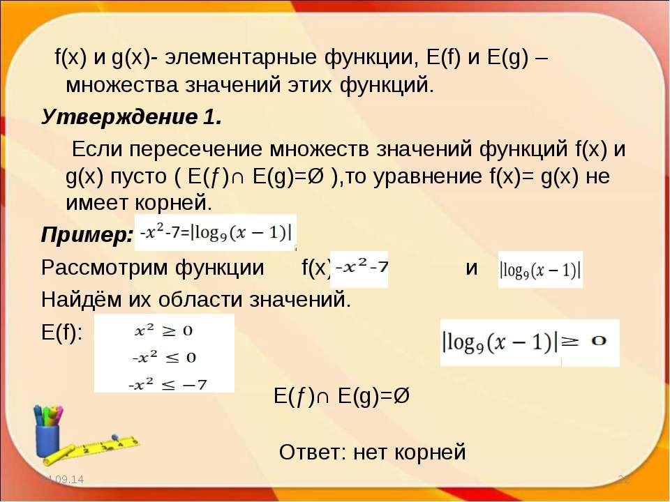 * * f(x) и g(x)- элементарные функции, Е(f) и Е(g) – множества значений этих ...