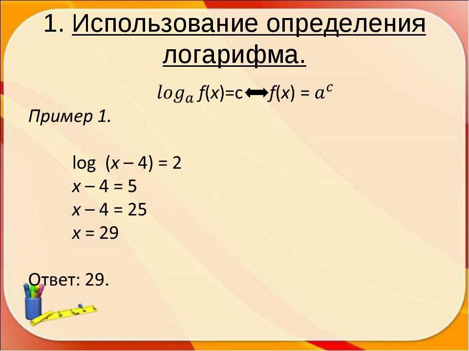1. Использование определения логарифма.
