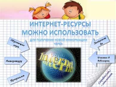 Обучающие игры Литературу Программы Знакомство Участие в вебинарах