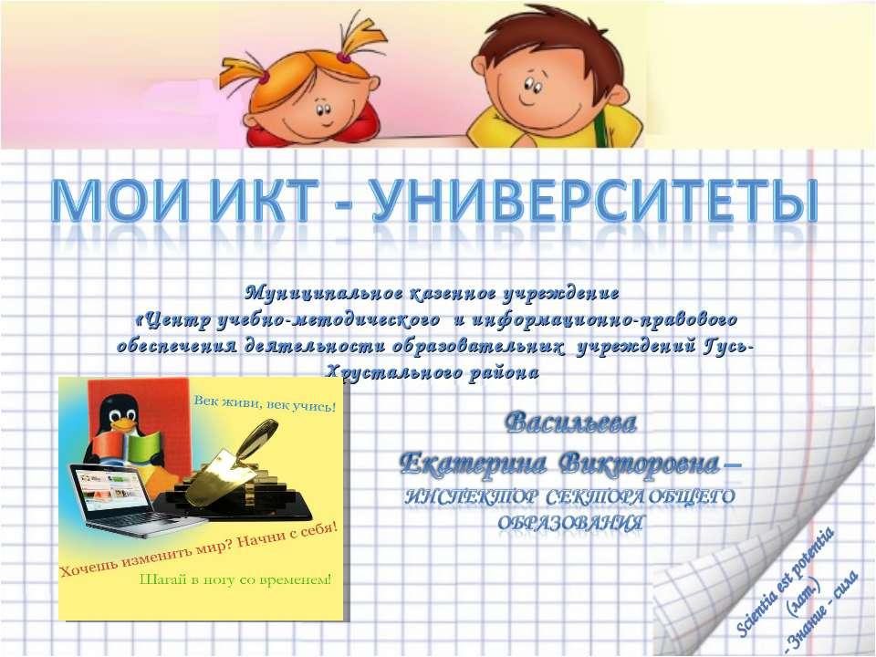 Муниципальное казенное учреждение «Центр учебно-методического и информационно...