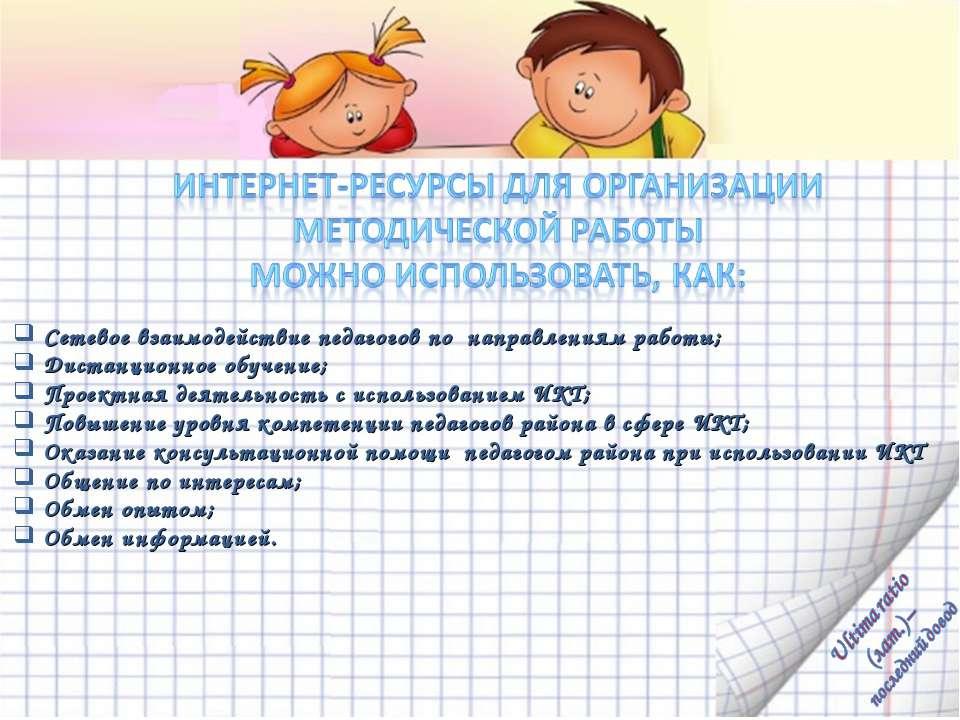 Сетевое взаимодействие педагогов по направлениям работы; Дистанционное обучен...