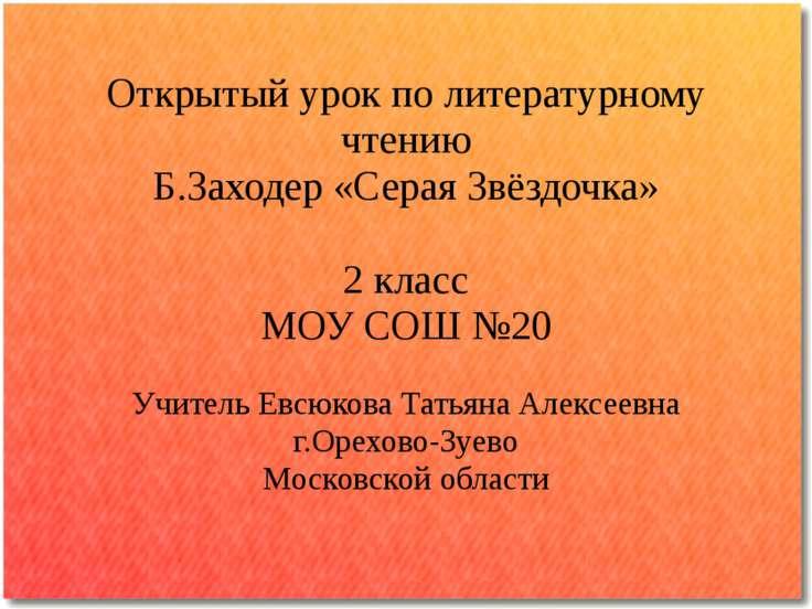 Открытый урок по литературному чтению Б.Заходер «Серая Звёздочка» 2 класс МОУ...