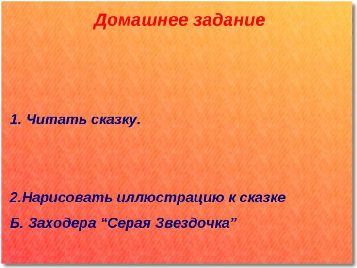 Домашнее задание 1. Читать сказку. 2.Нарисовать иллюстрацию к сказке Б. Заход...