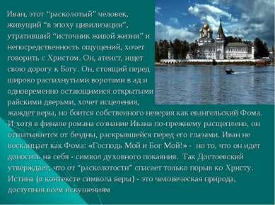 """Иван, этот """"расколотый"""" человек, живущий """"в эпоху цивилизации"""", утративший """"и..."""