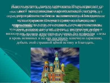 Такую истину, такую гармонию Иван отрицает со всей неистовостью карамазовской...