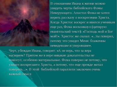 В отношении Ивана к жизни можно увидеть черты библейского Фомы Неверующего. А...