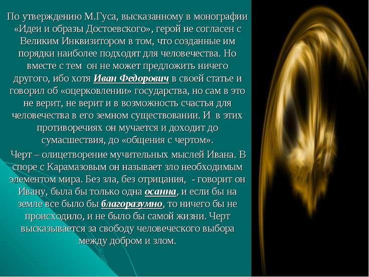По утверждению М.Гуса, высказанному в монографии «Идеи и образы Достоевского»...
