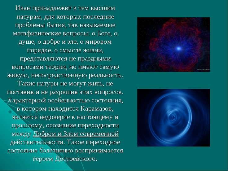 Иван принадлежит к тем высшим натурам, для которых последние проблемы бытия, ...