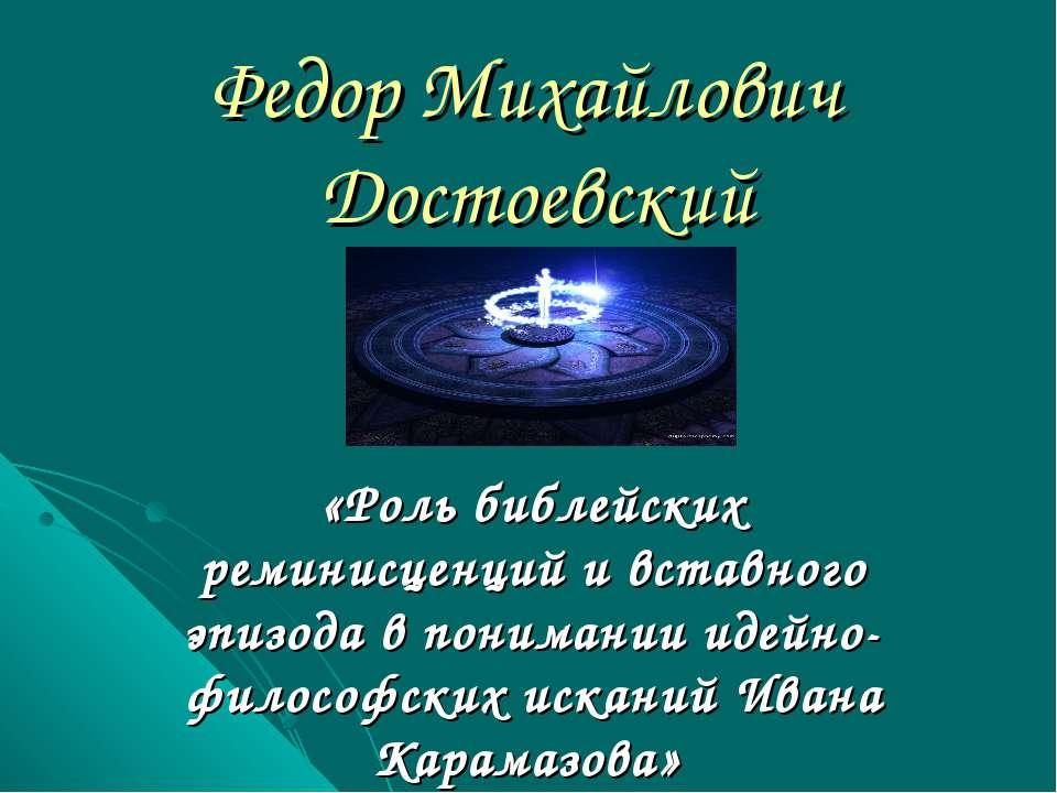 Федор Михайлович Достоевский «Роль библейских реминисценций и вставного эпизо...