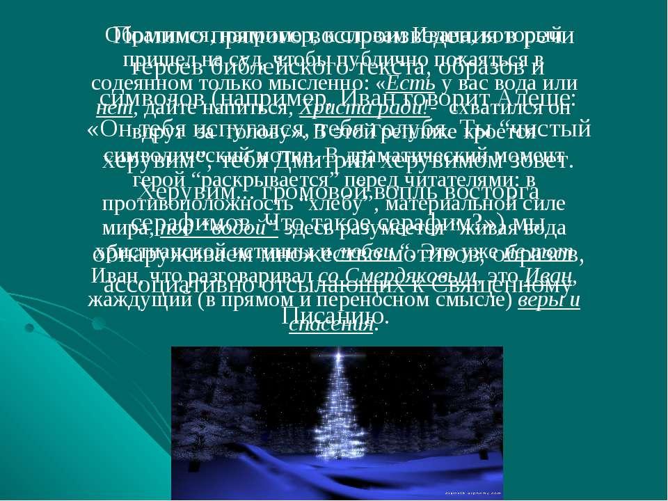 Помимо прямого воспроизведения в речи героев библейского текста, образов и си...