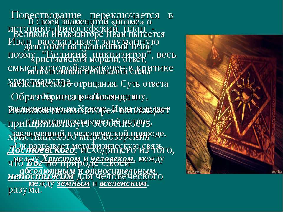 Повествование переключается в историко-философский план - Иван рассказывает з...