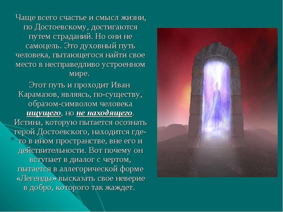 Чаще всего счастье и смысл жизни, по Достоевскому, достигаются путем страдани...