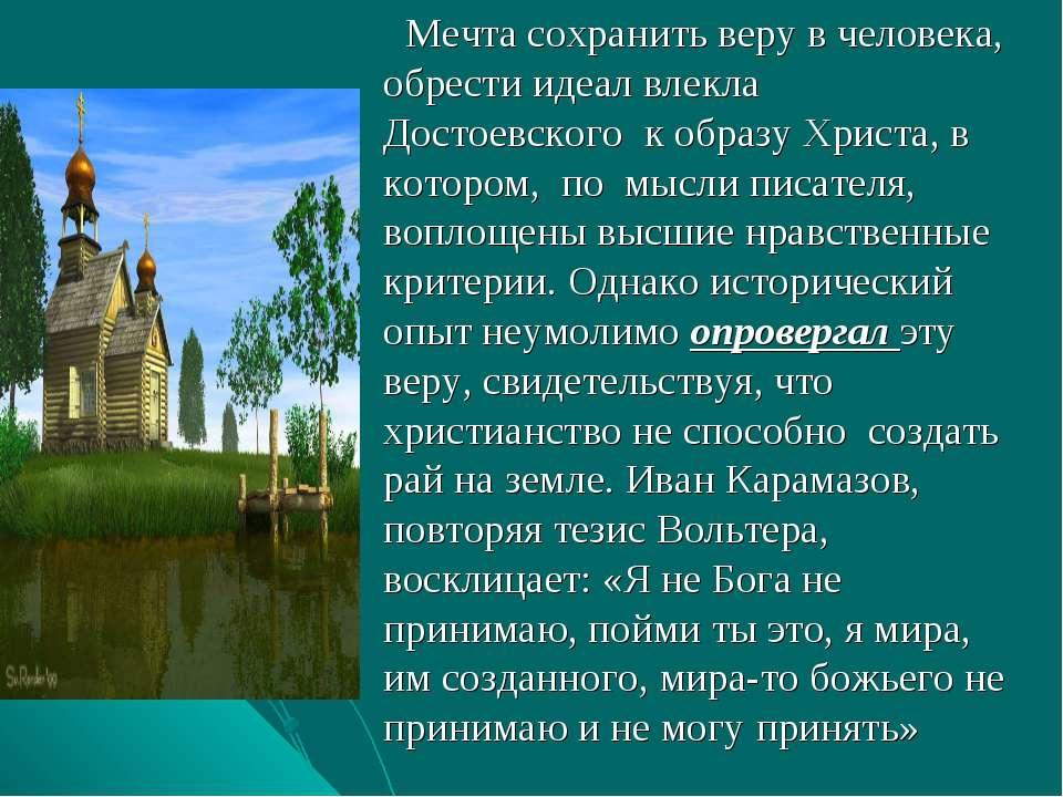Мечта сохранить веру в человека, обрести идеал влекла Достоевского к образу Х...